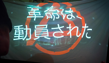 Antisect_Banner_Osaka_Small